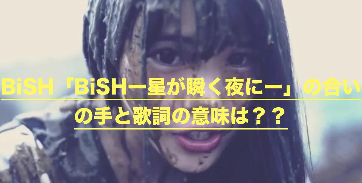 BiSH「BiSHー星が瞬く夜にー」の合いの手と歌詞の意味は?? – ドラ楽