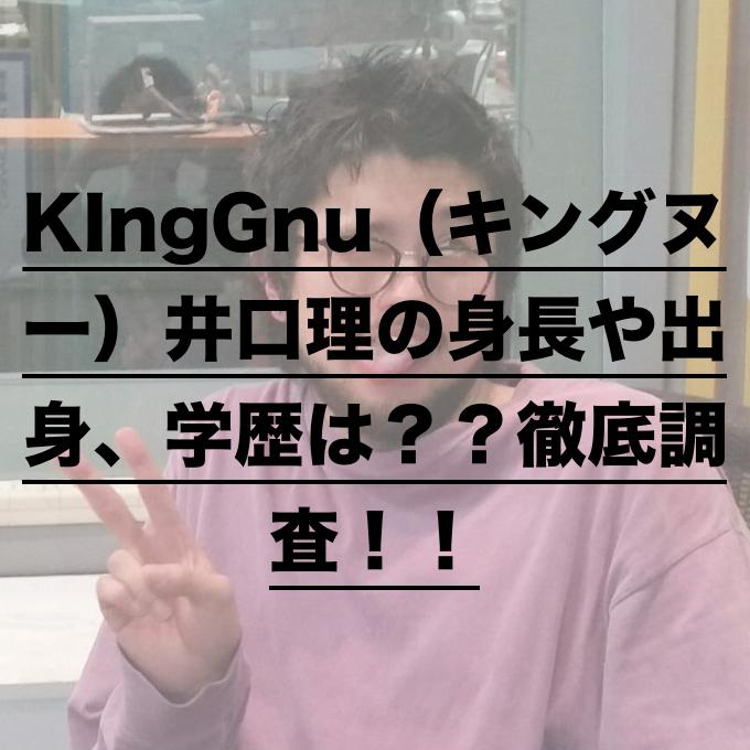 キングヌー 井口 学歴
