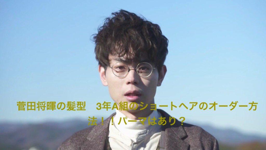 菅田将暉の髪型 3年A組のショートヘアのオーダー方法!!パーマ