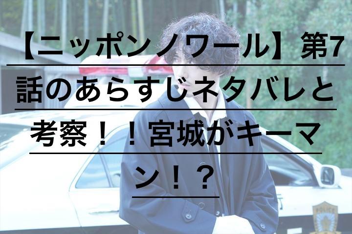 日本 ノワール ネタバレ
