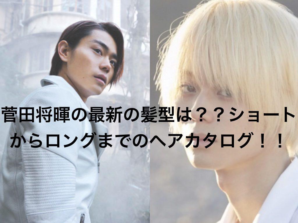 菅田将暉の最新の髪型は??ショートからロングまでのヘア