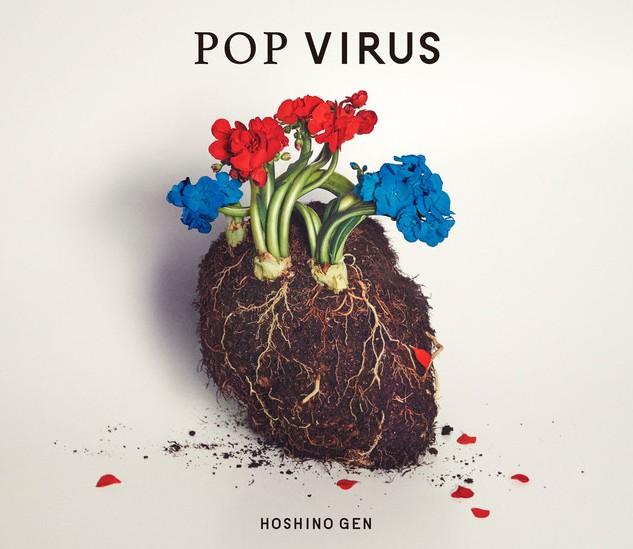 星野源pop virus