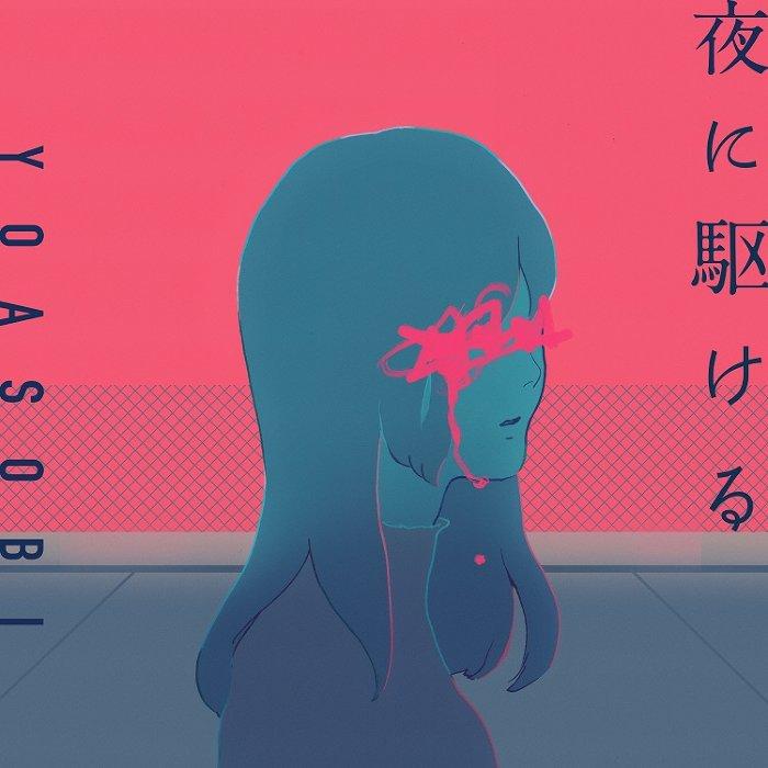 YOASOBI「夜に駆ける」歌詞の意味は??突如あらわれた謎のアーティストの正体は??