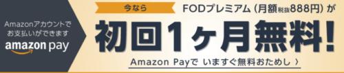 fod Amazon