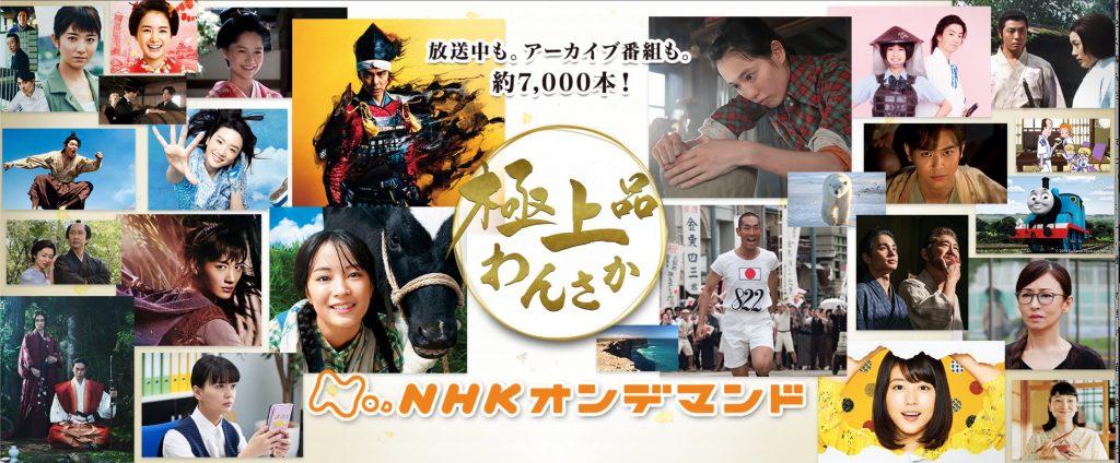 U-NEXT_NHKオンデマンド