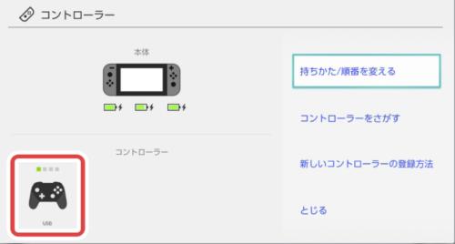 ゲームキューブコントローラー接続
