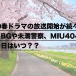2020春ドラマ