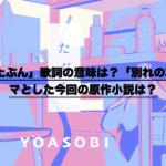 yoasobiたぶん歌詞意味