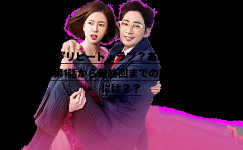 リピートラブ韓国無料動画