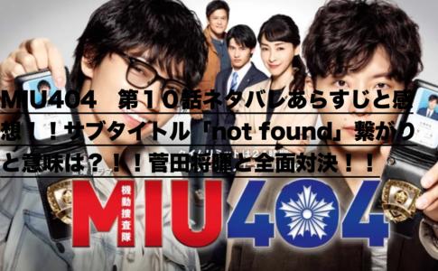 miu404第10話ネタバレ