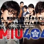 miu4048話ネタバレ