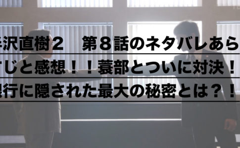 半沢直樹2第8話ネタバレ