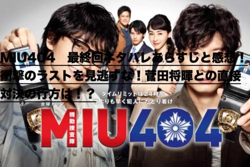miu404最終回ネタバレ