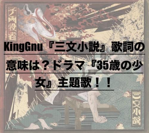 KingGnu『三文小説』歌詞の意味は?ドラマ『35歳の少女』主題歌 ...
