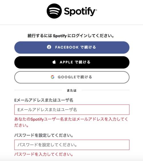 Spotifyログイン