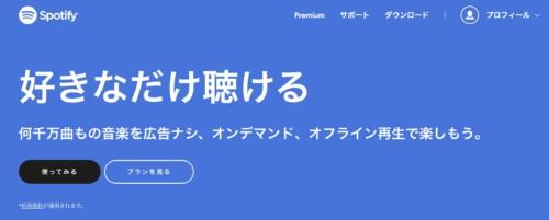 Spotify登録