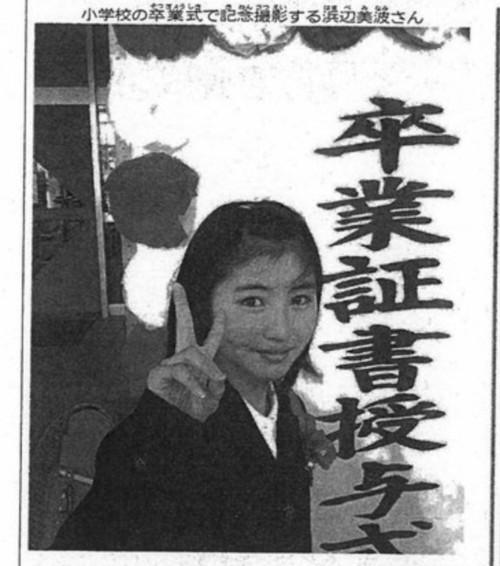 浜辺美波小学校卒業