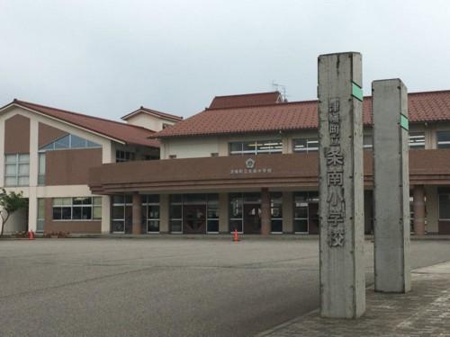 津幡町立条南小学校