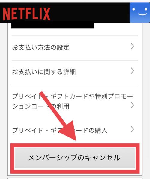 Netflixキャンセル